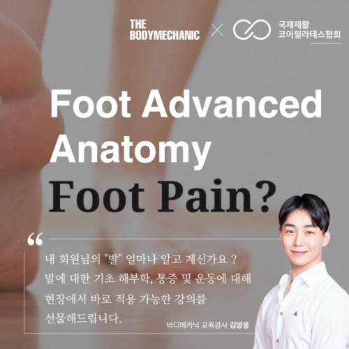 (4,5월 서울과정) Foot Advanced Anatomy