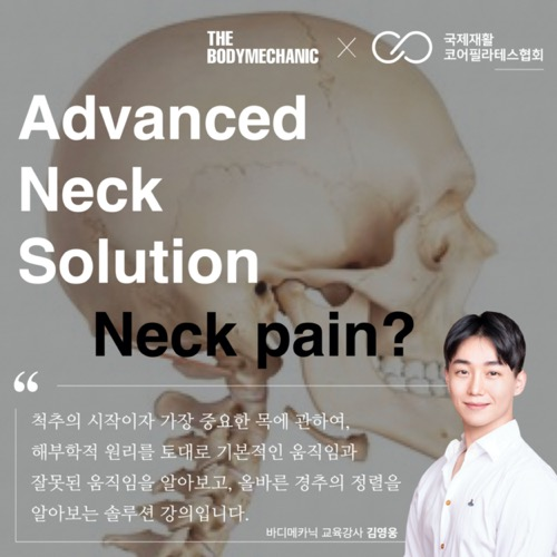 (5월 과정)Advanced Neck Solution