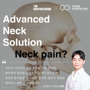 (5,6,7월 과정)Advanced Neck Solution